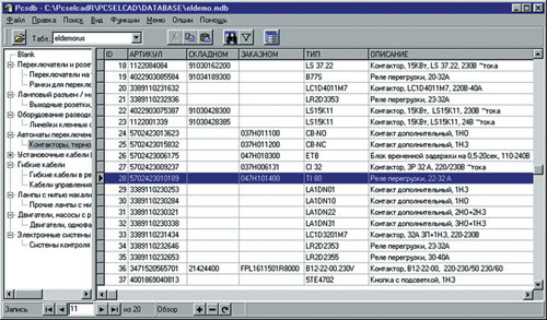 Рисунок 7. Программный модуль управления базами данных.